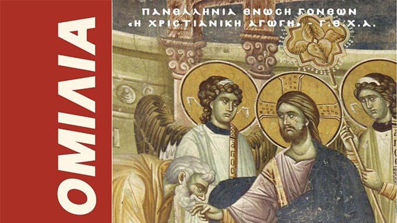 omilia_farmakon_Athanasias-