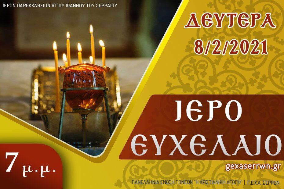 08-02-21_Eyxelaio